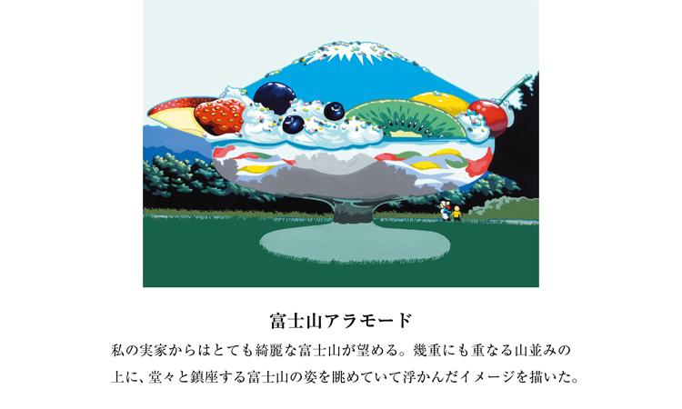 富士山アラモード
