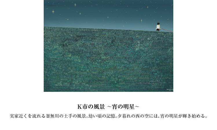 K市の風景~宵の明星~