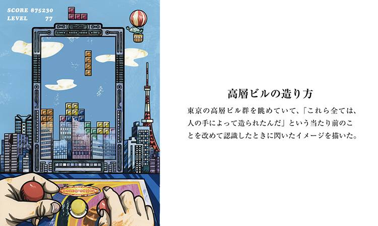 高層ビルの造り方