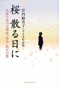 """桜 散る日に 出陣学徒の交響楽""""第九""""歓喜の歌"""